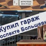 ETS2: Купил гараж на проспекте Большевиков