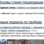 Москва пешеходная