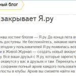 Яндекс закрывает Я.ру