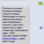 Долбаный @MegaFon — Мобильные платежи