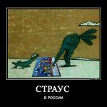 Да простит меня Татарский…
