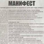 Медведев подписал постановление об энергопайках