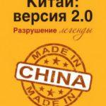 Китай: версия 2.0. Разрушение легенды