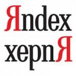 Яндекс: воз и ныне там