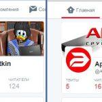 Твиттеры