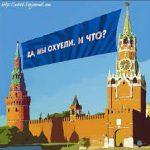 Кремль считает, что мы зажрались