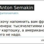 Антон Семакин: на Руси тысячелетиями ели картошку