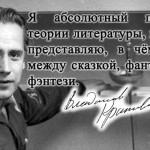 Цитатник: Владислав Крапивин