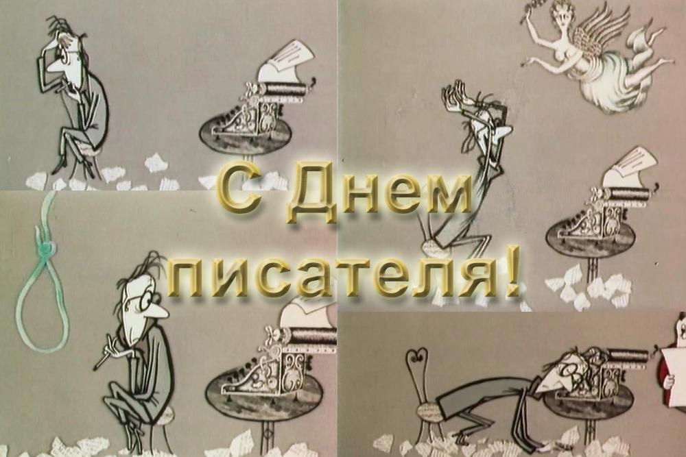 Открытки, день писателя открытки