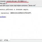 Мошенническая рассылка партнерам «Зенон»