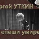 Сергей Уткин — Не спеши умирать