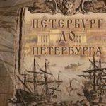 Кто же основал Петербург?