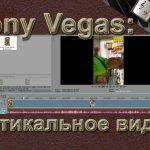Sony Vegas: исправляем вертикальное видео