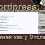 Wordpress — главная как у Экслера