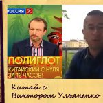 Виктор Ульяненко о цикле «Полиглот: китайский с нуля»