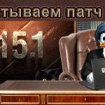 Обкатываем патч 9.15.1
