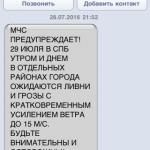 МЧС Петербурга предупреждает