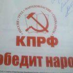 КПРФ победит народ