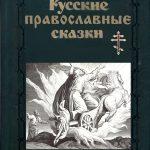 Русские православные сказки