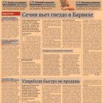 Суд обязал «Ведомости» уничтожить тираж номера со статьей о доме Сечина в Барвихе