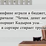 Кремлевские садюшки