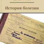 Успейте купить книгу Сергея Уткина «История болезни» со скидкой