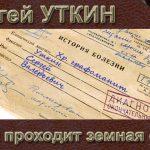 Сергей Уткин — Так проходит земная слава