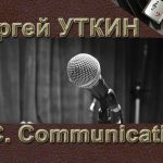 Сергей Уткин — J.C. Communication