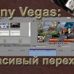 Sony Vegas: красивый переход с футажом и альфа-каналом