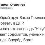 Стерлигов благословил Прилепина на войну