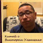 Китай с Виктором Ульяненко: о лаомаоцзы и не только