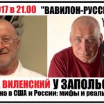 Леонид Виленский в программе Дмитрия Запольского