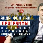 Александр фон Ган у Дмитрия Запольского