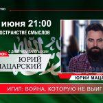 Юрий Мацарский в программе «Вавилон»