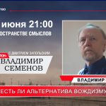 Владимир Семенов в программе Дмитрия Запольского