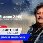 Дмитрий Быков в программе Дмитрия Запольского