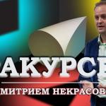 Ракурсы с Дмитрием Некрасовым