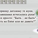 Принц Крякский