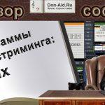 Программы для стриминга: vMix