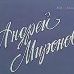 Андрей Миронов — как снимается кино