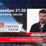 Ночная власть России