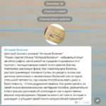 «История болезни» в Телеграм