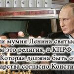 Если мумия Ленина святые мощи…