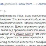 Cohousing или, русским языком…