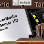 Про AverMedia Live Gamer HD и не только