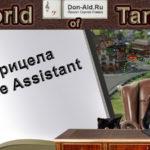 WoT — Баг прицела Battle Assistant