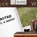 Duck Wars: M7 Мастер. И светит, и жалит