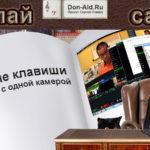 vMix:  горячие клавиши и работа с одной камерой