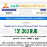 timeask.ru — все тот же лохотрон под видом опроса