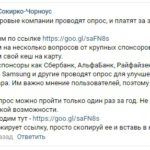 Реклама лохотронов в ВКонтакте